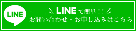 LINEでかんたん お問い合わせ・お申し込みはこちら